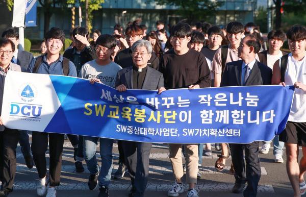 대구가톨릭대 소프트웨어 교육봉사단 발대식 개최 사진